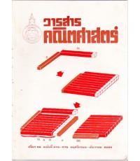 วารสารคณิตศาสตร์ (หนังสือไม่มีแล้ว)