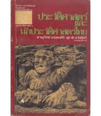 ประวัติศาสตร์และนักประวัติศาสตร์ไทย  (หนังสือไม่มีแล้ว)