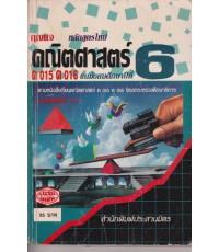 กุณแจคณิตศาสตร์ ม.6 ค015 ค016 ภาคเรียนที่ 1-2