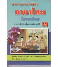 พจนานุกรมคำศัพท์ ภาษาไทยในบทเรียน สำหรับชั้น ป.3