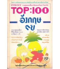 TOP:100 อังกฤษ กข
