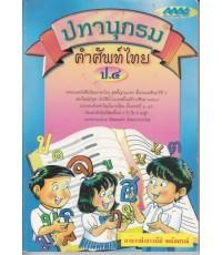 ปทานุกรมคำศัพท์ไทย ป.4