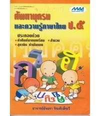 ศัพทานุกรมและความรู้ภาษาไทย ป.5