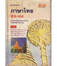 คู่มือเตรียมสอบ ภาษาไทย ป.5-ป.6