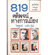 819 คติพจน์ทางการเมือง