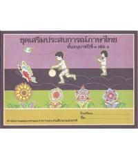 ชุดเสริมประสบการณ์ ภาษาไทย ชั้นอนุบาลปีที่ 1 เล่ม 1