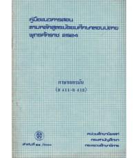 คู่มือแนวการสอน ภาษาเยอรมัน (ย 411 - ย 412)