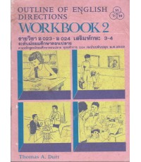 OUTLINE OF ENGLISH DIRECTIONS WORKBOOK 2 (หนังสือไม่มีแล้ว)