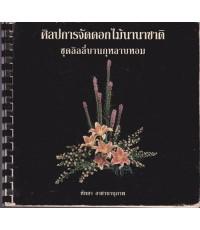 ศิลปการจัดดอกไม้นานาชาติ ชุดลิลลี่บานกุหลาบหอม
