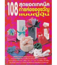 108 สุดยอดเทคนิคการห่อของขวัญแบบญี่ปุ่น (หนังสือไม่มีแล้ว)