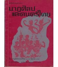 หนังสือประกอบการแสดง นาฏศิลป และดนตรีไทย