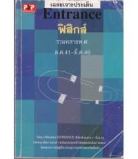 เฉลย ENTRANCE ฟิสิกส์ ต.ค.41-มี.ค.46