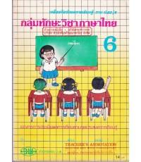 คู่มือครู กลุ่มทักษะวิชาภาษาไทย ป.6 (หนังสือไม่มีแล้ว)