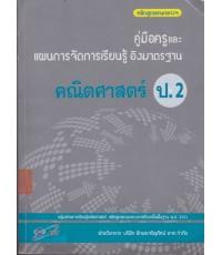 คู่มือครูและแผนการจัดการเรียนรู้ อิงมาตรฐาน คณิตศาสตร์ ป.2 (หนังสือไม่มีแล้ว)