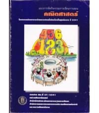 แนวการจัดกิจกรรมการเรียนการสอน คณิตศาสตร์ ปีงบประมาณ 2541  (หนังสือไม่มีแล้ว)