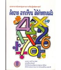เอกสารการนิเทศกลุ่มสาระการเรียนรู้คณิตศาสตร์ คิดวาด ลากเขียน ได้คำตอบแล้ว(หนังสือไม่มีแล้ว)