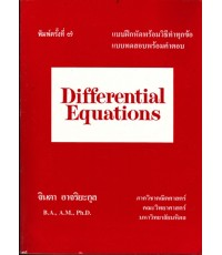 Differential Equations (หนังสือไม่มีแล้ว)