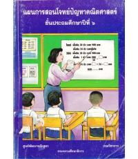 แผนการสอนโจทย์ปัญหาคณิตศาสตร์ ชั้นประถมศึกษาปีที่ ๖ (หนังสือไม่มีแล้ว)
