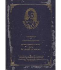 งานนิพนธ์ชุดสมบูรณ์ ของ ศาสตราจารย์ พระยาอนุมานราชธน เล่มที่ ๔ เรื่อง ประเพณีเกี่ยวกับชีวิต เกิด-ตาย