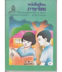 หนังสือเรียนภาษาไทย ชั้นประถมปีที่ ๕ เล่ม ๑