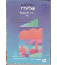หนังสือเรียนภาษาไทย ชั้นประถมปีที่ ๖ เล่ม ๑