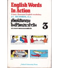 English Words In Action Book 3