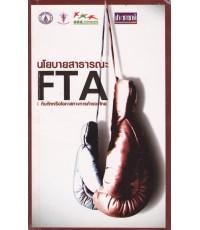 นโยบายสาธารณะ FTAกับดักหรือโอกาสทา่งการค้าของไทย