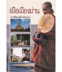 เมือเมืองม่าน สารคดีท่องเที่ยวพม่า
