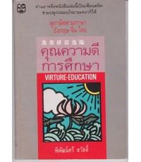 สุภาษิตสามภาษา อังกฤษ-จีน-ไทย คุณความดีการศึกษา (หนังสือไม่มีแล้ว)