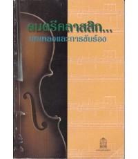 ดนตรีคลาสสิก บทเพลงและการขับร้อง