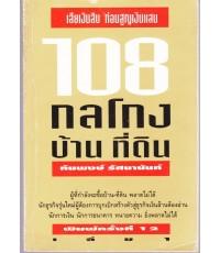108กลโกงบ้าน ที่ดิน (หนังสือไม่มแล้ว)