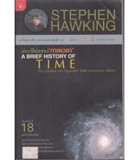 STEPHEN HAWKING ประวัติย่อของ กาลเวลา