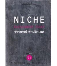 NICHE EDUTAINMENT ESSAY  (หนังสือไม่มีแล้ว)