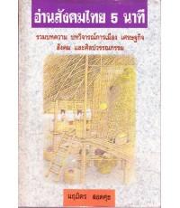 อ่านสังคมไทย 5 นาที