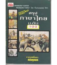 สรุปภาษาไทย ม.ต้น 1-2-3