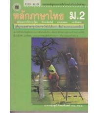 หลักภาษาไทย ม.2 ท203-ท204