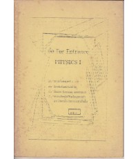 ย่อ For Entrance PHYSICS I