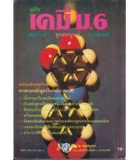 คู่มือเคมี ม.6 เล่ม 5-6 ว.035-036