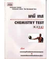 เคมี เทส CHEMISTRY TEST M.4-5-6  (หนังสือไม่มีแล้ว)