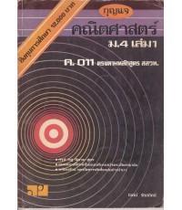 กุญแจคณิตศาสตร์ ม.4 เล่ม1 ค.011