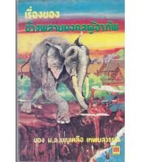 เรื่องของช้างพลายมงคลผู้อาภัพ  (หนังสือไม่มีแล้ว)