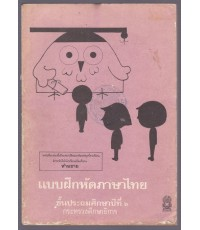 แบบฝึกหัดภาษาไทย ชุดมานีมานะ  ของชั้นประถมปีที่ ๖