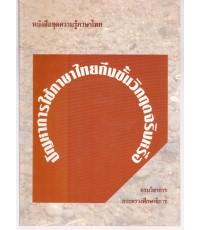 ปัญหาการใช้ภาษาไทยถึงขั้นวิกฤตจริงหรือ