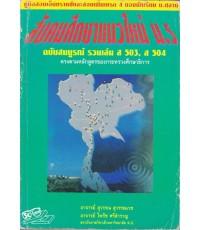 สังคมศึกษา แนวใหม่ ม.5 ฉบับสมบูรณ์ ส 503 - ส 504
