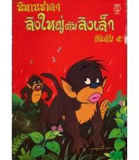 นิทานชาดก ลิงใหญ่ ต้ม ลิงเล็ก