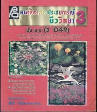 หนังสือเสริมประสบการณ์ชีววิทยา 3 ชั้น ม.5 (ว049)