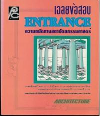 เฉลยข้อสอบ ENTRANCE  ความถนัดทางสถาปัตยกรรมศาสตร์(หนังสือไม่มีแล้ว)