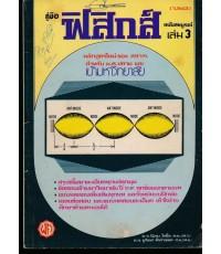 คู่มือฟิสิกส์ เล่ม3 (ว.543.) ฉบับสมบูรณ์
