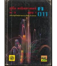 คู่มือคณิตศาสตร์ ม.3 เล่ม 1 ค 011
