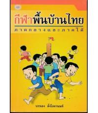 กีฬาพื้นบ้านไทย ภาคกลางและภาตใต้